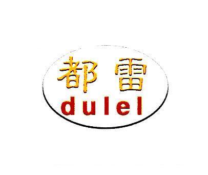 都雷-DULEL