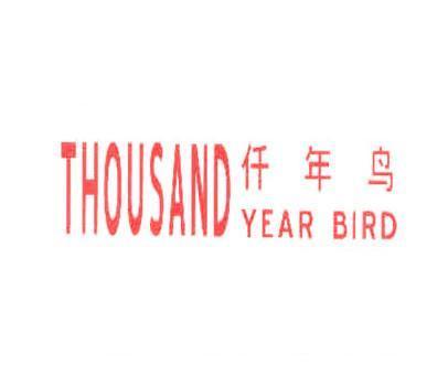 仟年鸟-THOUSANDYEARBIRD
