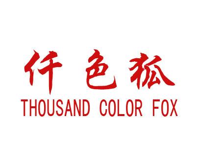 仟色狐-THOUSANDCOLORFOX