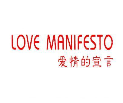 爱情的宣言-LOVEMANIFESTO