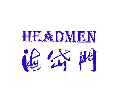 海岱门-HEADMEN
