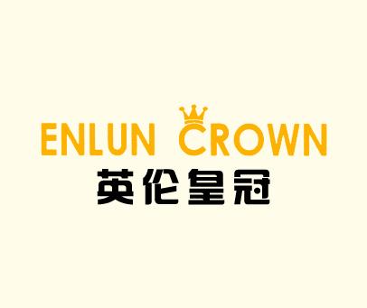 英伦皇冠-ENLUN-CROWN