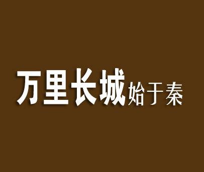 万里长城始于秦