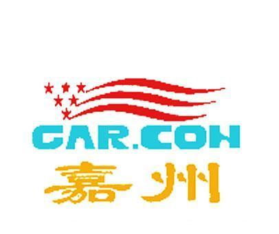 嘉州-CAR.CON