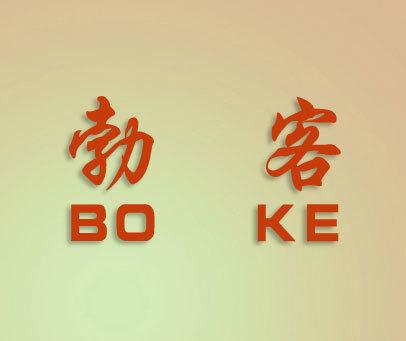 勃客-BOKE