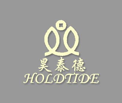昊泰德-HOLDTIDE