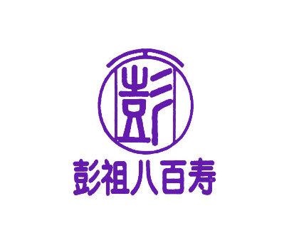 彭祖八百寿彭