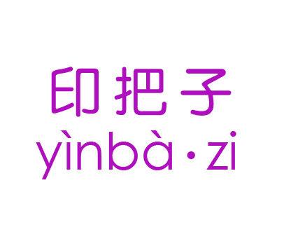 印把子-YINBAZI