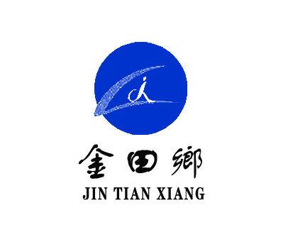 金田乡-JINTIANXIANG