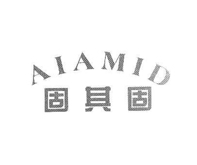 固其固-AIAMID