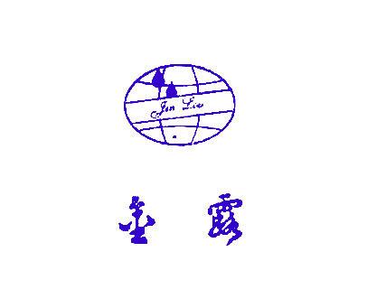 金露-JINLOU