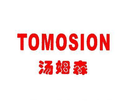 汤姆森-TOMOSION