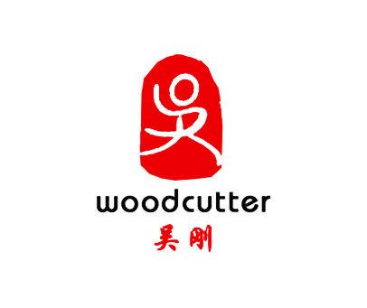 吴刚-WOODCUTTER