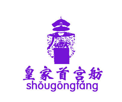 皇家首宫舫-SHOUGONGFANG