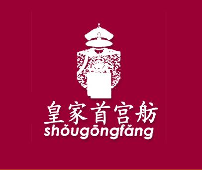 皇家首宫坊-皇帝之宝-SHOUGONGFANG