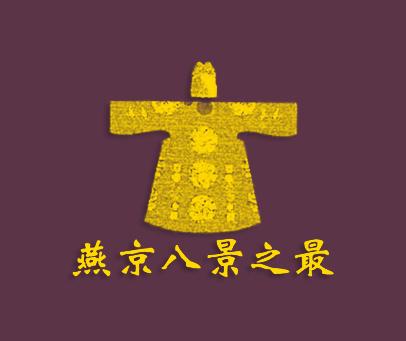 燕京八景之最
