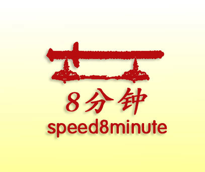 分钟-SPEEDMINUTE-888