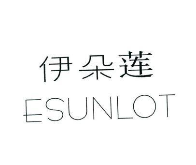 伊朵莲-ESUNLOT