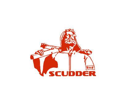 斯卡多-SCUDDER