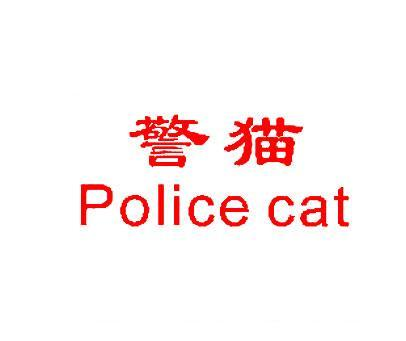 警猫-POLICECAT