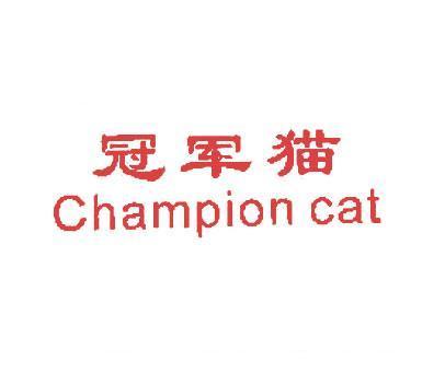 冠军猫-CHAMPIONCAT