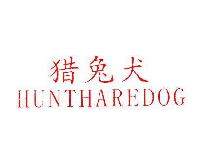 猎兔犬-HUNTHAREDOG