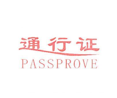 通行证-PASSPROVE