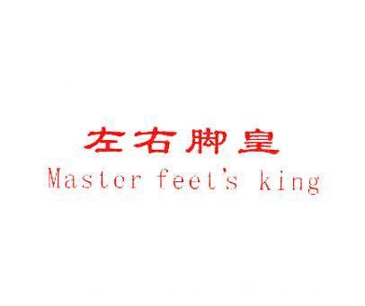 左右脚皇-MASTER FEETS KING
