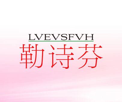勒詩芬-LVEVSFVH