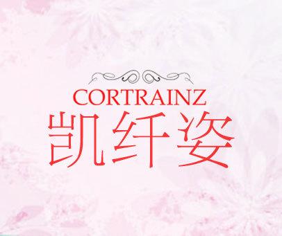 凯纤姿-CORTRAINZ