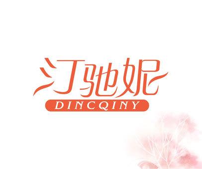 汀馳妮-DINCQINY