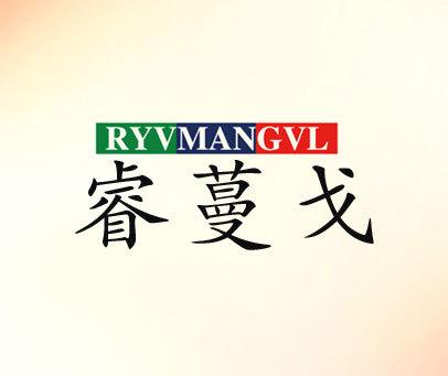 睿蔓戈-RYVMANGVL