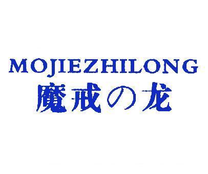 魔戒龙-MOJIEZHILONG