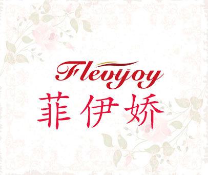 菲伊娇-FLEVIJOY