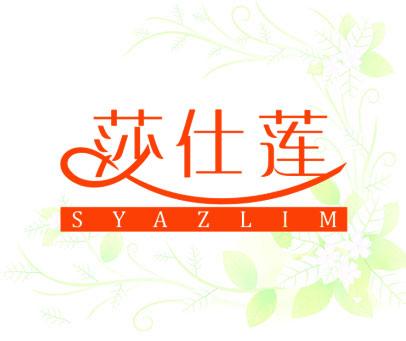 莎仕蓮-SYAZLIM