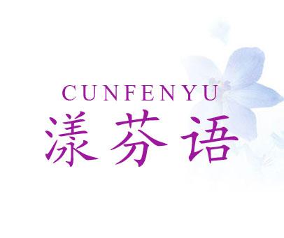 漾芬語-CUNFENYU