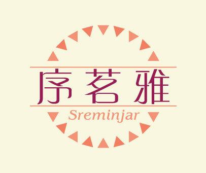 序·茗·雅-SREMINJAR