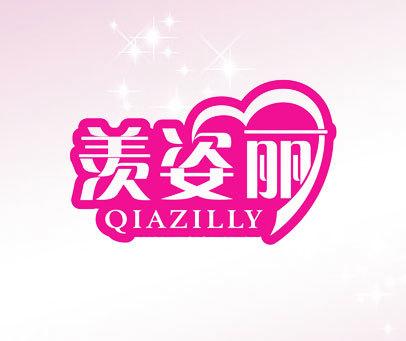 羡姿丽-QIAZILLY