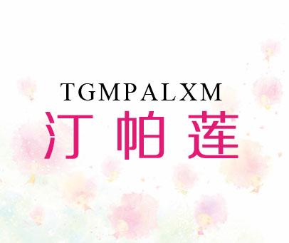 汀帕蓮-TGMPALXM