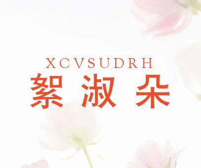 絮淑朵-XCVSUDRH