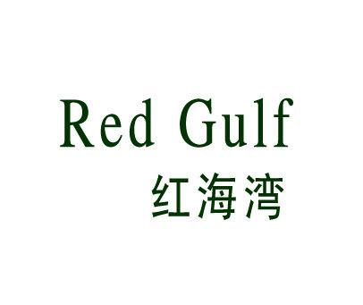 红海湾-REDGULF