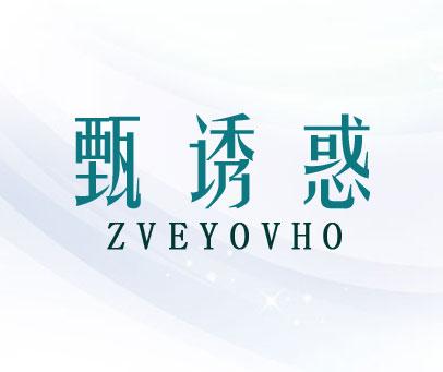 甄誘惑-ZVEYOVHO