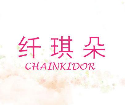 纤琪朵-CHAINKIDOR