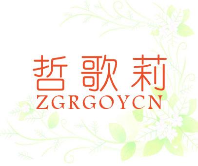 哲歌莉-ZGRGOYCN