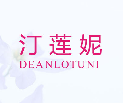 汀莲妮-DEANLOTUNI
