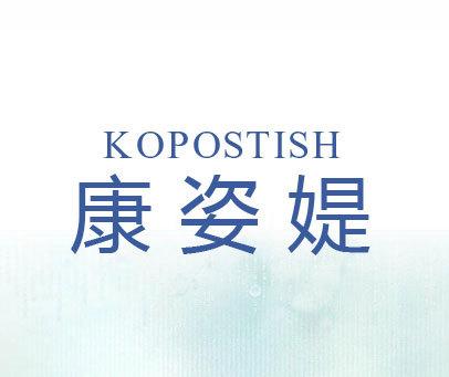 康姿媞-KOPOSTISH