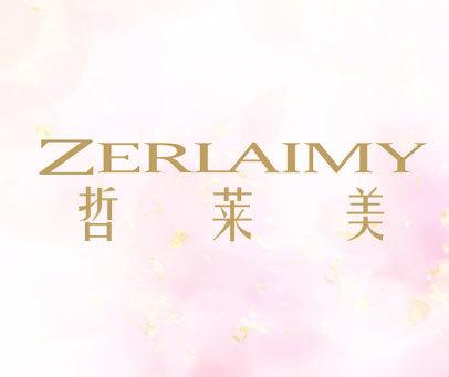 哲莱美-ZERLAIMY