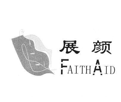 展颜-FAITHAID