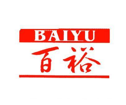 百裕-BAIYU