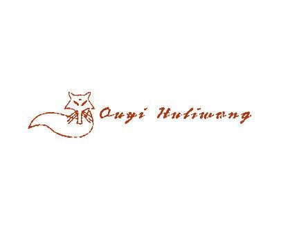 OUYI HULIWANG-图形(狐狸)